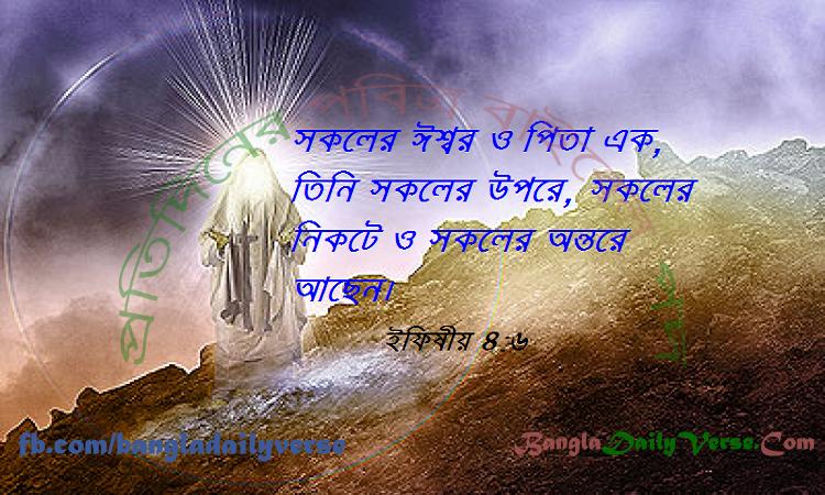ইফিষীয় ৪:৬