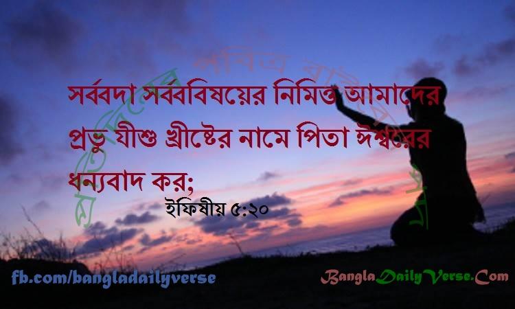 ইফিষীয় ৫:২০