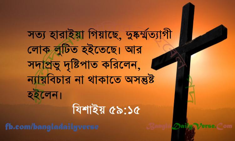 যিশাইয় ৫৯:১৫