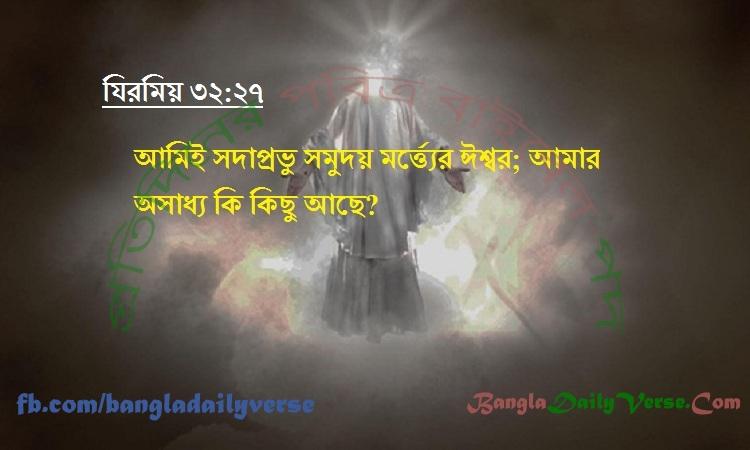 যিরমিয় ৩২:২৭