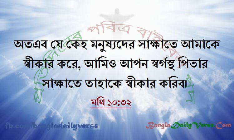 মথি ১০:৩২