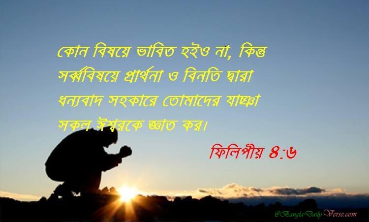 ফিলিপীয় ৪:৬